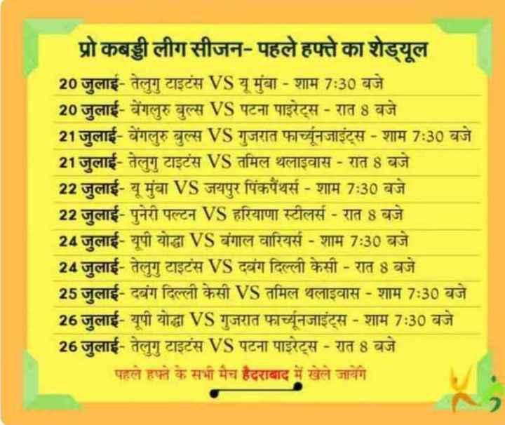 🗓 PKL शेड्यूल - प्रो कबड्डी लीग सीजन - पहले हफ्ते का शेड्यूल 20 जुलाई - तेलुगु टाइटंस VS यू मुंबा - शाम 7 : 30 बजे 20 जुलाई - बेंगलुरु बुल्स VS पटना पाइरेट्स - रात 8 बजे 21 जुलाई - बेंगलुरु बुल्स VS गुजरात फायूँनजाइंट्स - शाम 7 : 30 बजे 21 जुलाई - तेलुगु टाइटंस VS तमिल थलाइवास - रात 8 बजे 22 जुलाई - यू मुंबा VS जयपुर पिंकपैंथर्स - शाम 7 : 30 बजे 22 जुलाई - पुनेरी पल्टन VS हरियाणा स्टीलर्स - रात 8 बजे 24 जुलाई - यूपी योद्धा VS बंगाल वारियर्स - शाम 7 : 30 बजे 24 जुलाई - तेलुगु टाइटंस VS दबंग दिल्ली केसी - रात 8 बजे 25 जुलाई - दबंग दिल्ली केसी VS तमिल थलाइवास - शाम 7 : 30 बजे 26 जुलाई - यूपी योद्धा VS गुजरात फाच्यूनजाइंट्स - शाम 7 : 30 बजे 26 जुलाई - तेलुगु टाइटंस VS पटना पाइरेट्स - रात 8 बजे पहले हफ्ते के सभी मैच हैदराबाद में खेले जायेंगे - ShareChat