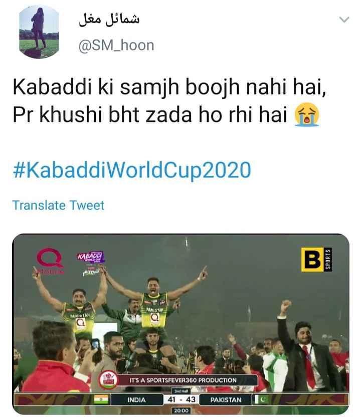 PKL ట్రోల్స్ - شمائل مغل @ SM _ hoon Kabaddi ki samjh boojh nahi hai , Pr khushi bht zada ho rhi hai fa # KabaddiWorldCup2020 Translate Tweet KAB DP SPORTS E PAKISTAN PAKISTAN IT ' S A SPORTSFEVER360 PRODUCTION and Wall INDIA 41 - 43 PAKISTAN 20 . 00 - ShareChat