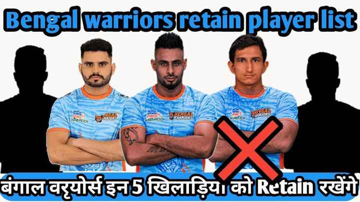 PKL ట్రోల్స్ - Bengal warriors retain player list PROIN VABADON बंगाल वयोर्स इन 5 खिलाड़िया को Retain रखेंगे - ShareChat
