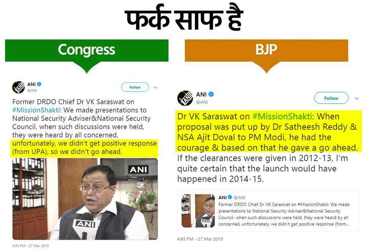 PM मोदी का मिशन शक्ति - फर्क साफ है Congress BJP ANI @ ANI Follow ) ANI @ ANI ( Follow Former DRDO Chief Dr VK Saraswat on # Mission Shakti : We made presentations to National Security Adviser & National Security Council , when such discussions were held , they were heard by all concerned , unfortunately , we didn ' t get positive response ( from UPA ) , so we didn ' t go ahead . Dr VK Saraswat on # MissionShakti : When proposal was put up by Dr Satheesh Reddy & NSA Ajit Doval to PM Modi , he had the courage & based on that he gave a go ahead . If the clearances were given in 2012 - 13 , I ' m quite certain that the launch would have happened in 2014 - 15 . ANI ANI @ ANI Former DRDO Chief Dr VK Saraswat on # Mission Shakti : We made presentations to National Security Adviser & National Security Council , when such discussions were held , they were heard by all concerned , unfortunately , we didn ' t get positive response ( from . . . AND ANI 4 : 45 PM - 27 Mar 2019 4 : 39 PM - 27 Mar 2019 - ShareChat