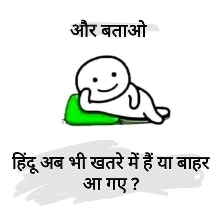 🗞 PM मोदी का संसदीय दल को संबोधन - और बताओ । | हिंदू अब भी खतरे में हैं या बाहर आ गए ? - ShareChat