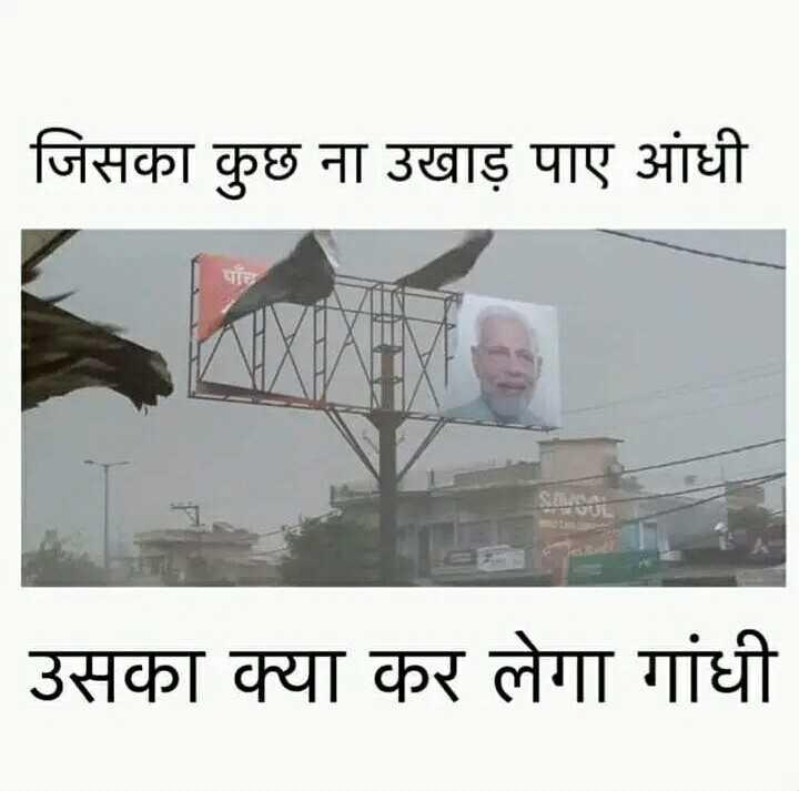 📢PM मोदी की रैली - | जिसका कुछ ना उखाड़ पाए आंधी उसका क्या कर लेगा गांधी - ShareChat