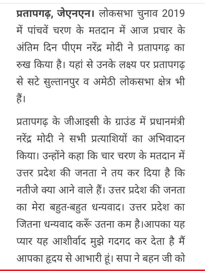 📢 PM मोदी की UP में रैली - प्रतापगढ़ , जेएनएन । लोकसभा चुनाव 2019 में पांचवें चरण के मतदान में आज प्रचार के अंतिम दिन पीएम नरेंद्र मोदी ने प्रतापगढ़ का रुख किया है । यहां से उनके लक्ष्य पर प्रतापगढ़ से सटे सुल्तानपुर व अमेठी लोकसभा क्षेत्र भी प्रतापगढ़ के जीआइसी के ग्राउंड में प्रधानमंत्री नरेंद्र मोदी ने सभी प्रत्याशियों का अभिवादन किया । उन्होंने कहा कि चार चरण के मतदान में उत्तर प्रदेश की जनता ने तय कर दिया है कि नतीजे क्या आने वाले हैं । उत्तर प्रदेश की जनता का मेरा बहुत - बहुत धन्यवाद । उत्तर प्रदेश का जितना धन्यवाद करूँ उतना कम है । आपका यह प्यार यह आशीर्वाद मुझे गदगद कर देता है मैं आपका हृदय से आभारी हूं । सपा ने बहन जी को - ShareChat