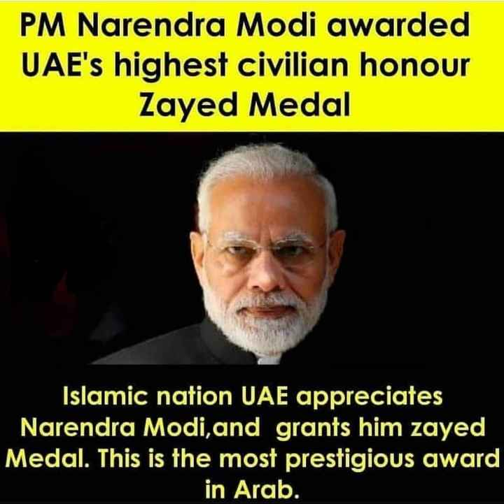 🏅PM मोदी को ज़ायद मेडल से सम्मानित - PM Narendra Modi awarded UAE ' s highest civilian honour Zayed Medal Islamic nation UAE appreciates Narendra Modi , and grants him zayed Medal . This is the most prestigious award in Arab . - ShareChat