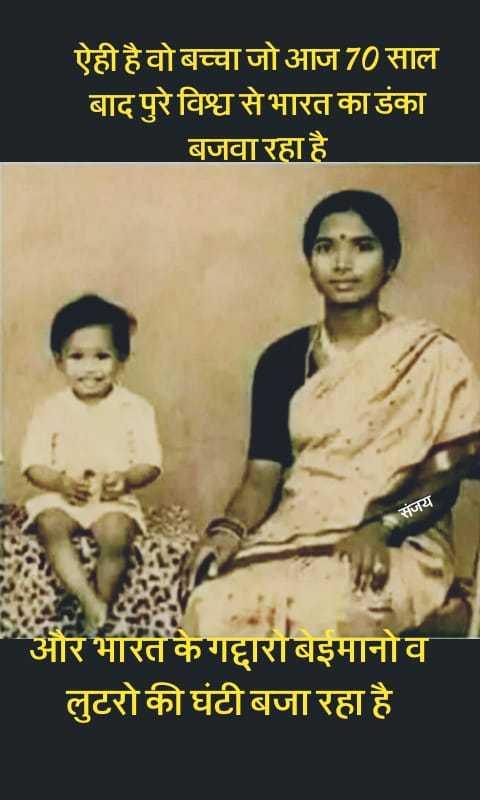 PM मोदी सरकार - ऐही है वो बच्चा जो आज 70 साल बाद पुरे विश्व से भारत का डंका बजवा रहा है संजय और भारत के गद्दाराबइमानोव लुटरो की घंटी बजा रहा है । - ShareChat
