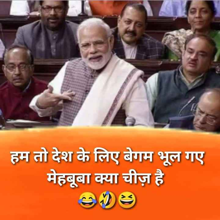 PM मोदी सरकार - हम तो देश के लिए बेगम भूल गए मेहबूबा क्या चीज़ है - ShareChat
