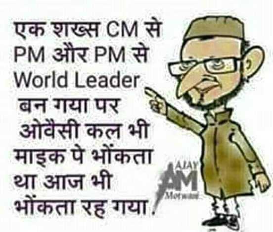 PM मोदी सरकार - एक शख्स CM से PM और PM से World Leaders बन गया पर ओवैसी कल भी माइक पे भोंकता था आज भी भोंकता रह गया . - ShareChat