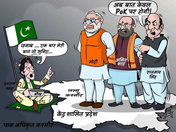 PM मोदी सरकार - अब बात केवल PoK पर होगी । जनाब . . . . एक बार मेरी बात तो सुनिए . . . . मोदी अमिता शाह । राजनाथ सिंह इमरान खान जम्मू कश्मीर केंद्र शासित प्रदेश पाक अधिकृत कश्मीर - ShareChat