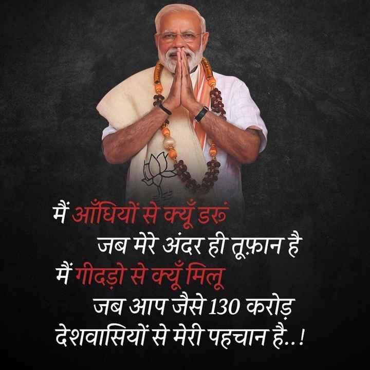 PM मोदी सरकार - मैं आँधियों से क्यूँ डर _ _ _ _ जब मेरे अंदर ही तूफ़ान है मैं गीदड़ो सेक्यूँ मिलू _ जब आप जैसे 130 करोड़ देशवासियों से मेरी पहचान है . . ! - ShareChat