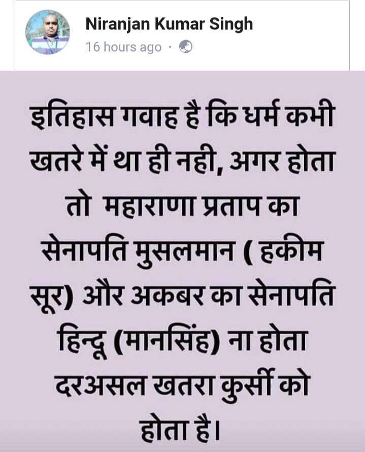 PM मोदी सरकार - Niranjan Kumar Singh 16 hours ago · AUD इतिहास गवाह है कि धर्म कभी खतरे में था ही नही , अगर होता तो महाराणा प्रताप का सेनापति मुसलमान ( हकीम सूर ) और अकबर का सेनापति हिन्दू ( मानसिंह ) ना होता दरअसल खतरा कुर्सी को होता है । - ShareChat