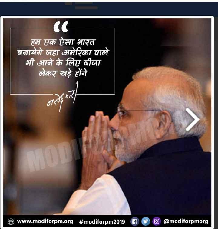 PM मोदी सरकार - हम एक ऐसा भारत बनायेगे जहा अमेरिका वाले भी आने के लिए वीजा लेकर खड़े होंगे गदान | | CD www . modiforpm . org # modiforpm2019 GOO @ modiforpmorg | | - ShareChat