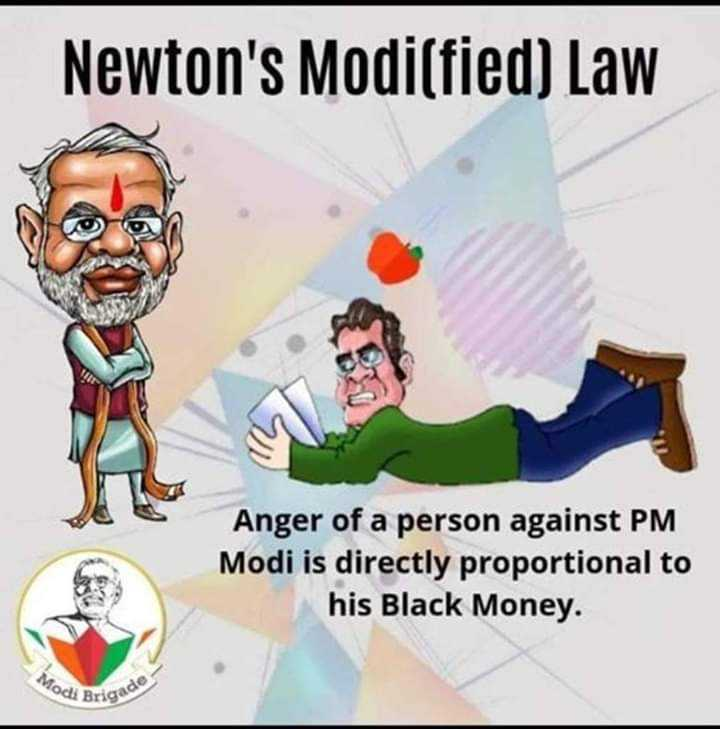 👍P M మోది - Newton ' s Modi ( fied ) Law Anger of a person against PM Modi is directly proportional to his Black Money . Modi BS Brigade - ShareChat