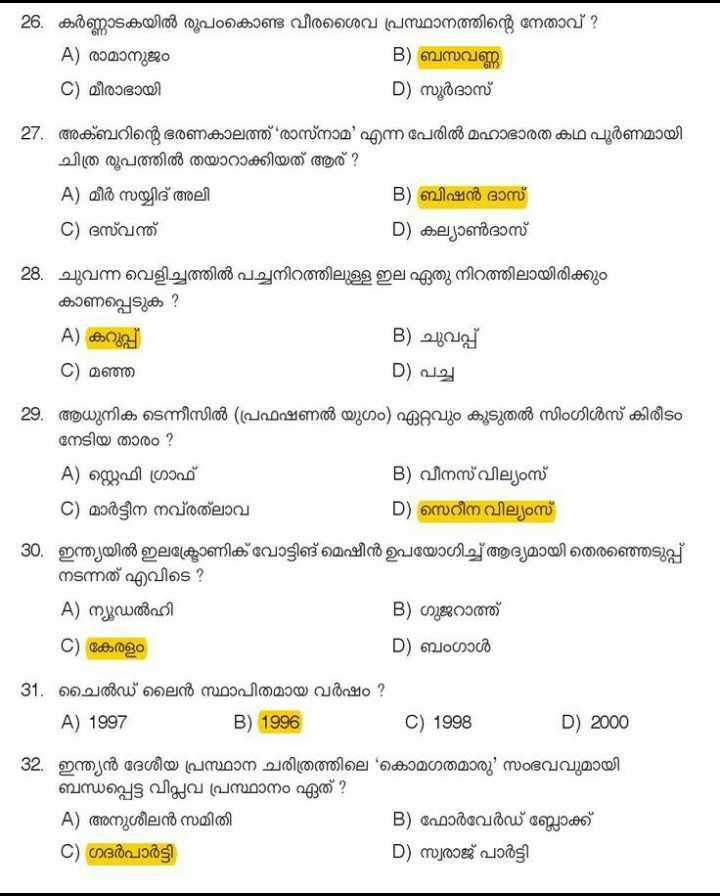 💯 PSC പരീക്ഷകള് - - - 26 . കർണ്ണാടകയിൽ രൂപംകൊണ്ട വീരശൈവ പ്രസ്ഥാനത്തിന്റെ നേതാവ് ? A ) രാമാനുജം B ) ബസവണ്ണ C ) മീരാഭായി D ) സൂർദാസ് 27 . അക്ബറിന്റെ ഭരണകാലത്ത് രാസനാമ ' എന്ന പേരിൽ മഹാഭാരത കഥ പൂർണമായി ചിത രൂപത്തിൽ തയാറാക്കിയത് ആര് ? A ) മീർ സയ്യിദ് അലി - B ) ബിഷൻ ദാസ് C ) ദസ്വന്ത്   D ) കല്യാൺദാസ് 28 . ചുവന്ന വെളിച്ചത്തിൽ പച്ചനിറത്തിലുള്ള ഇല ഏതു നിറത്തിലായിരിക്കും കാണപ്പെടുക ? A ) കറുപ്പ് B ) ചുവപ്പ് C ) മഞ്ഞ D ) പച്ച - 29 . ആധുനിക ടെന്നീസിൽ ( പ്രഫഷണൽ യുഗം ) ഏറ്റവും കൂടുതൽ സിംഗിൾസ് കിരീടം നേടിയ താരം ? A ) സ്റ്റെഫി ഗ്രാഫ് B ) വീനസ് വില്യംസ് C ) മാർട്ടീന നവ്രതാവ D ) സെറീന വില്യംസ് 30 . ഇന്ത്യയിൽ ഇലക്ട്രോണിക് വോട്ടിങ് മെഷീൻ ഉപയോഗിച്ച് ആദ്യമായി തെരഞ്ഞെടുപ്പ് നടന്നത് എവിടെ ? A ) ന്യൂഡൽഹി B ) ഗുജറാത്ത് C ) കേരളം   D ) ബംഗാൾ 31 . ചൈൽഡ് ലൈൻ സ്ഥാപിതമായ വർഷം ? - A ) 1997 B ) 1996 C ) 1998 D ) 2000 32 . ഇന്ത്യൻ ദേശീയ പ്രസ്ഥാന ചരിത്രത്തിലെ കൊമഗതമാരു ' സംഭവവുമായി ബന്ധപ്പെട്ട വിപ്ലവ പ്രസ്ഥാനം ഏത് ? A ) അനുശീലൻ സമിതി B ) ഫോർവേർഡ് ബ്ലോക്ക് C ) ഗദർപാർട്ടി D ) സ്വരാജ് പാർട്ടി - ShareChat