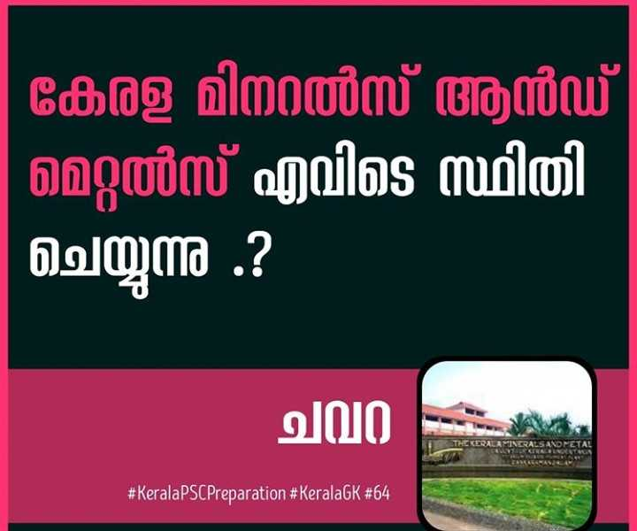 💯 PSC പരീക്ഷകള് - കേരള മിനറൽസ് ആൻഡ് മെറ്റൽസ് എവിടെ സ്ഥിതി ചെയ്യുന്നു . ? ചവറ KERALAMINERALSANDMETAL ' # KeralaPSCPreparation # KeralaGK # 64 - ShareChat