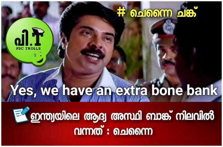 💯 PSC പരീക്ഷകള് - # ചെന്നെ ചങ്ക് പി . t PSC TROLLS Yes , we have an extra bone bank Eഇന്ത്യയിലെ ആദ്യ അസ്ഥി ബാങ്ക് നിലവിൽ വന്നത് : ചെന്നെ - ShareChat