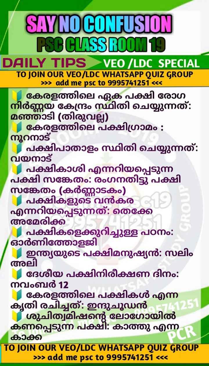💯 PSC ഹെല്പ്ലൈന് - ShareChat