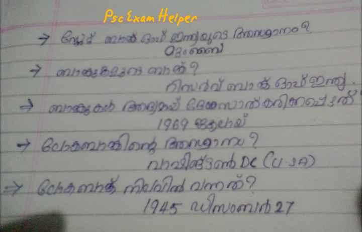 💯 PSC ഹെല്പ്ലൈന് - Psc Exam Helper 7 ദ് അൽ ഉം ഇനിയുടെ രാമാനം - 02 ബി ബാൽകളും ബ ത 9 റിസർവ് ബം ഒ ഒാBഇത് . - ബാഷകൾ ആദിക് ദാസാൽ കരിക്കാത് 1969 ജാക്   - ചോകബാങ്കിന്റെ ഥാനി വാഷിങ്ടൺ DC ( 13 )   > കബറൽ നിലവിൽ വന്നത 1945 ഡിസംബർ 27 - ShareChat
