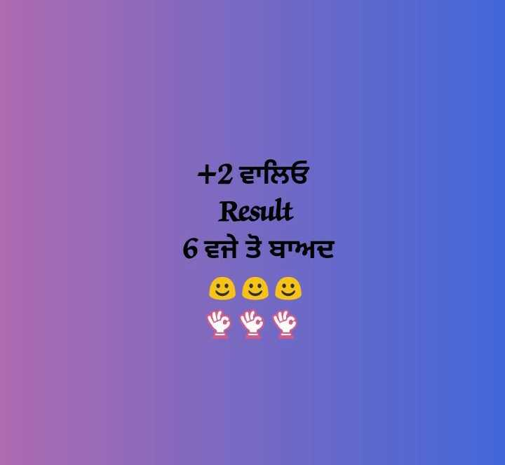 PSEB 12th ਰੀਜ਼ਲਟ - + 2 ਵਾਲਿਓ Result 6 ਵਜੇ ਤੋਂ ਬਾਅਦ - ShareChat