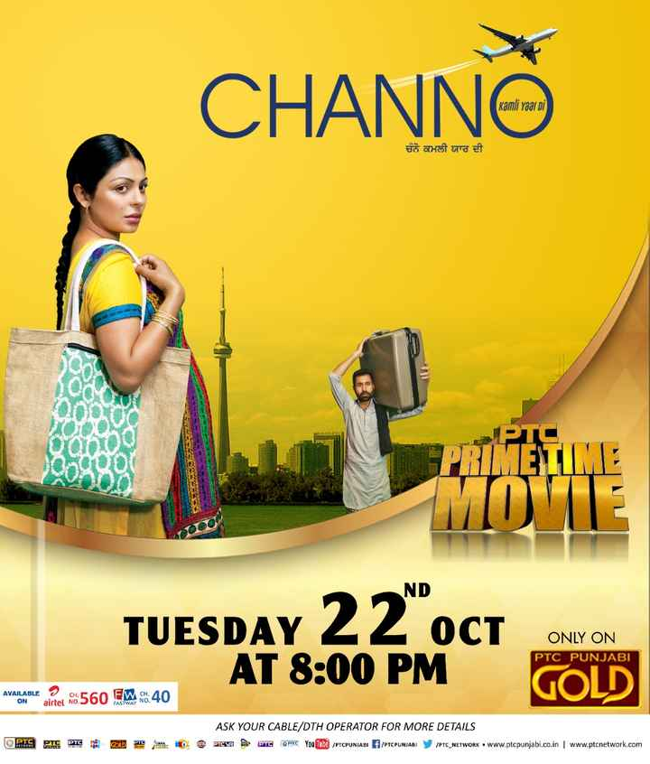 PTC Prime Time Movie - Kamli yaar di CHANND ਚੰਨੋ ਕਮਲੀ ਯਾਰ ਦੀ ND TUESDAY 22 Oct AT 8 : 00 PM GOLD ONLY ON PTC PUNJABI AVAILABLE > CHECO EM CHA ON airtel NODOU FASTWAY NO . ASK YOUR CABLE / DTH OPERATOR FOR MORE DETAILS I CY PTC PIG You Tube / PTCPUNJABI FPT PUNJABI Y / PTC _ NETWORK • www . ptcpunjabi . co . in PTC PTS PTC GOD P O L www . ptcnetwork . com - ShareChat