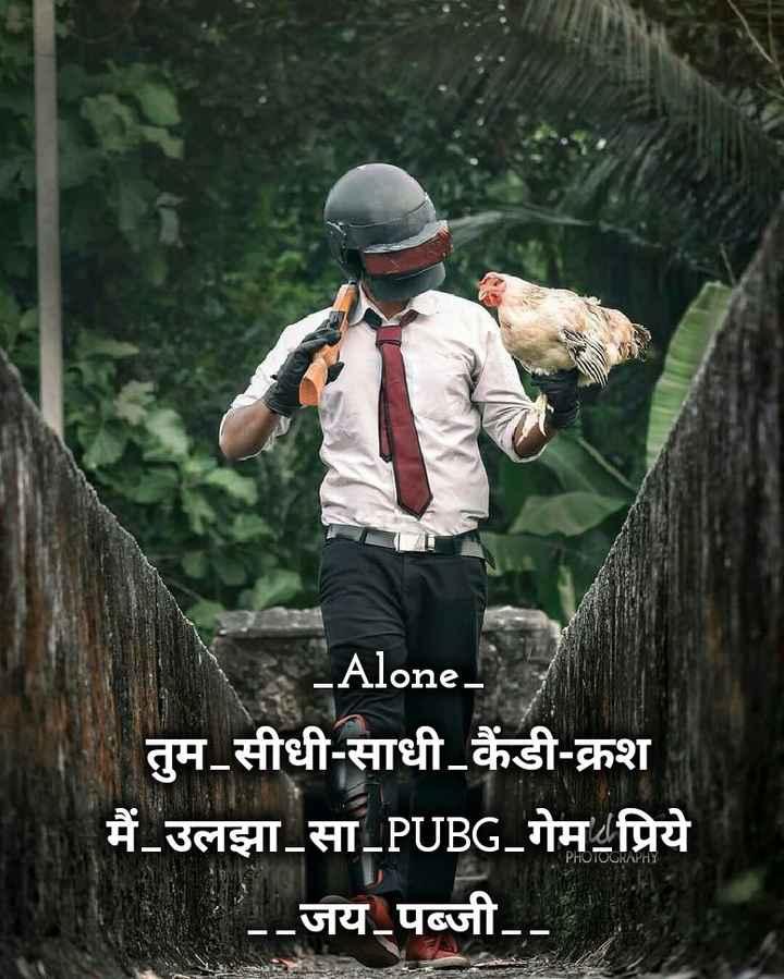 🔫 PUBG 🎮 - _ Alone . तुम सीधी - साधी कैंडी - क्रश मैं उलझा सा _ PUBG _ गेम प्रिये - - जय पब्जी - - PHOTOGRAPHY - ShareChat
