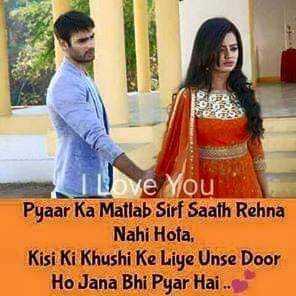 🔫 PUBG - Ive You Pyaar Ka Matlab Sirf Saath Rehna Nahi Hota . Kisi Ki Khushi Ke Liye Unse Door Ho Jana Bhi Pyar Hai . . - ShareChat