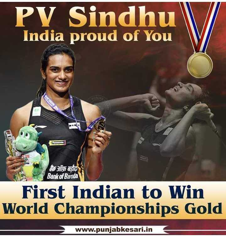 🏸 PV सिंधु विश्व विजेता - PV Sindhu India proud of You OCZEST Lond to Bitun asia Bank of Baroda First Indian to Win World Championships Gold www . punjabkesari . in - ShareChat