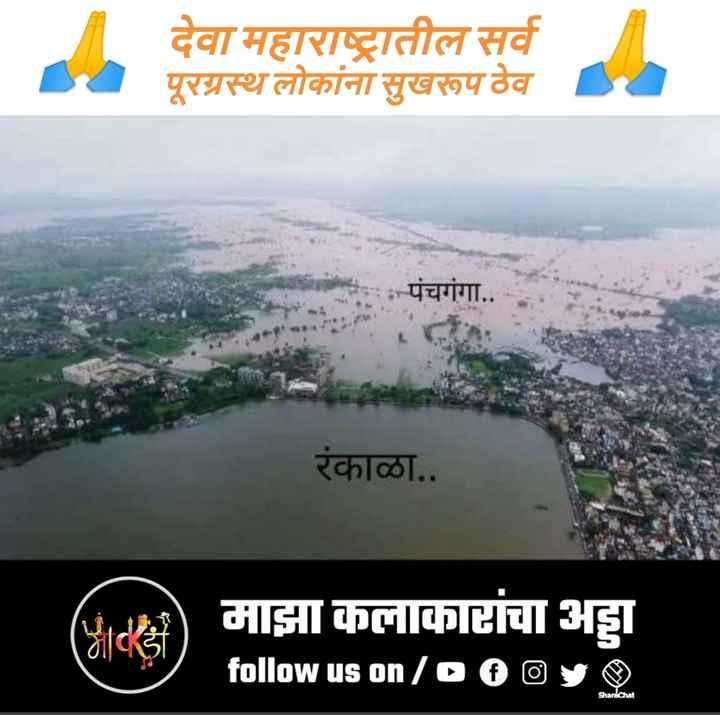 🗞PrayForKolhapur - देवा महाराष्ट्रातील सर्व पूरग्रस्थ लोकांना सुखरूप ठेव पंचगंगा . . रंकाळा . . माझा कलाकारांचा अड्डा follow us on / o Oy ShareChat - ShareChat