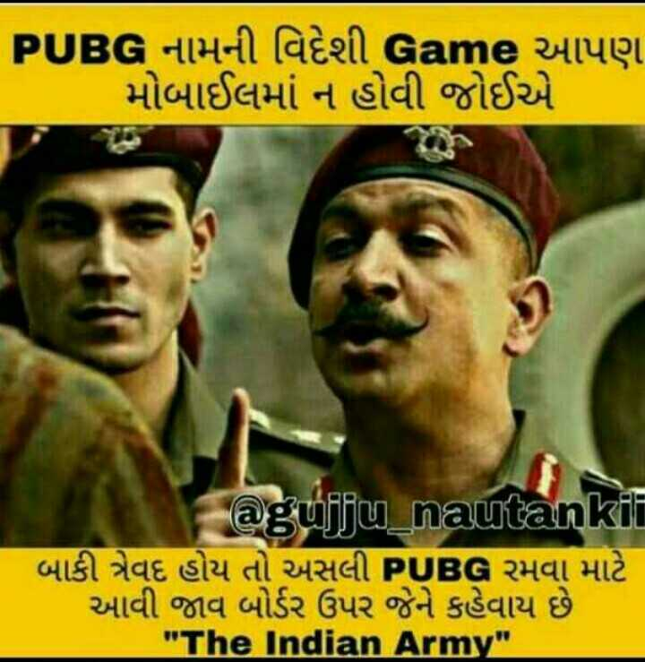 🔫 PubG ✈️ - PUBG નામની વિદેશી Game આપણ મોબાઈલમાં ન હોવી જોઈએ @ gujju _ nautankio બાકી ત્રેવડ હોય તો અસલી PUBળ રમવા માટે આવી જાવ બોર્ડર ઉપર જેને કહેવાય છે The Indian Army - ShareChat
