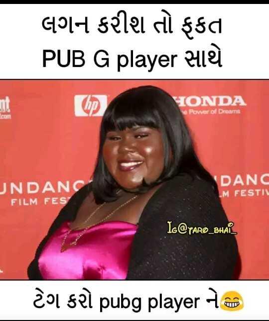 🔫 PubG ✈️ - લગન કરીશ તો ફકત . PUB G player સાથે op , YONDA Power of Dreams . com UNDANG FILM FES DANC M FESTIU Ic @ YARO _ BHAR ટેગ કરો pubg player ને ) - ShareChat
