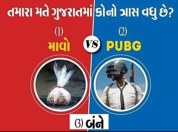 🔫 PubG ✈️ - તમારા મતે ગુજરાતમાં કોનો ત્રાસ વધુ છે ? ( 1 ) HIG VS PUBG 3 ) બંને , - ShareChat