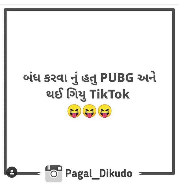 🔫 PubG ✈️ - બંધ કરવા નું હતુ PUBG અને થઈ ગયુ Tikrok le Pagal _ Dikudo - ShareChat