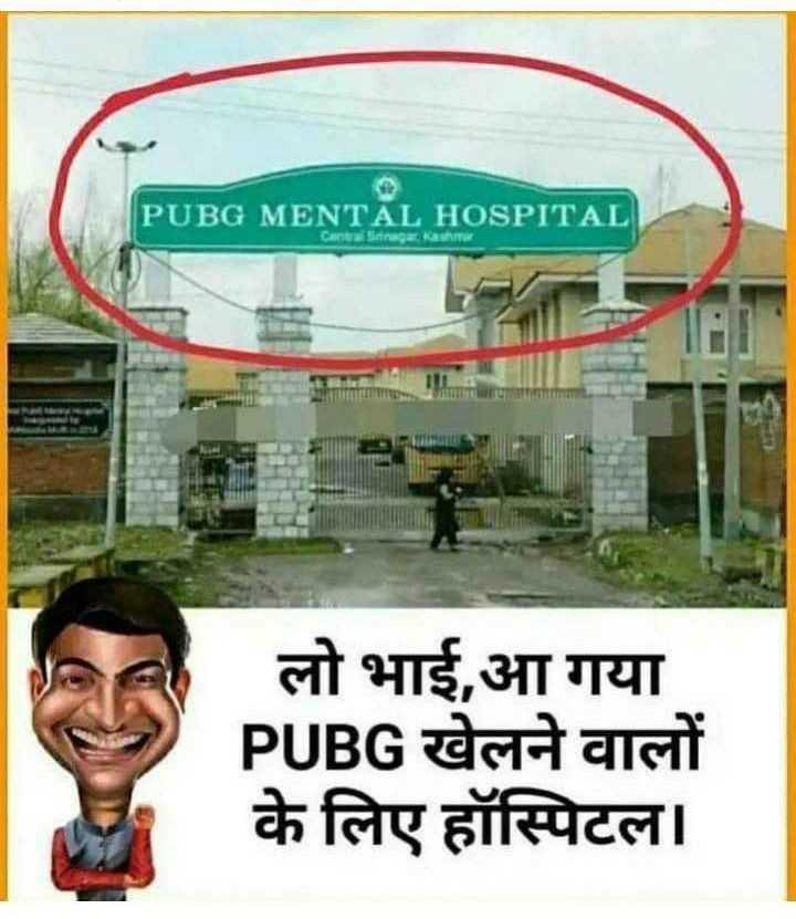 Pubg Game - PUBG MENTAL HOSPITAL लो भाई , आ गया PUBG खेलने वालों के लिए हॉस्पिटल । - ShareChat