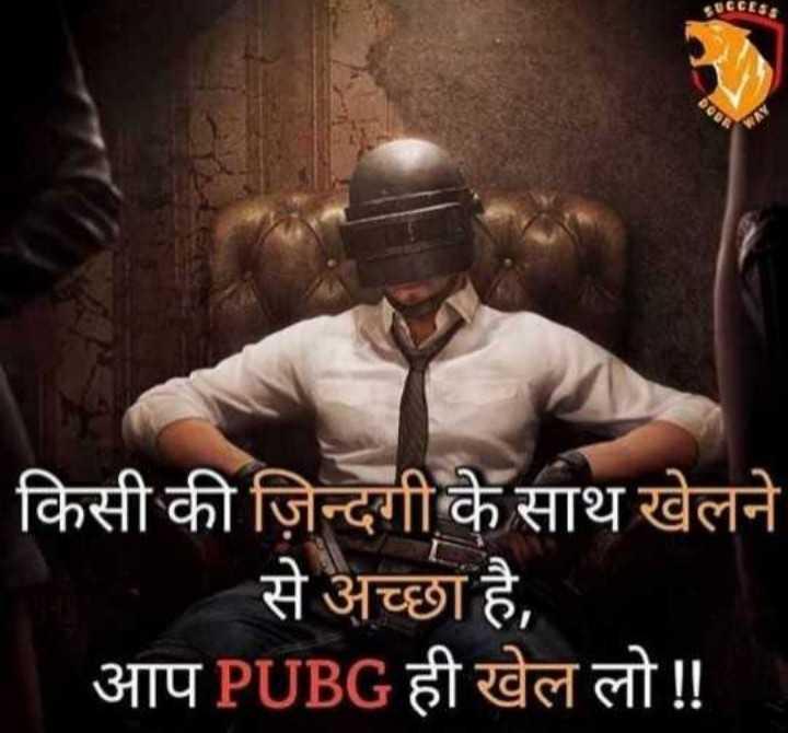 Pubg Game - किसी की ज़िन्दगी के साथ खेलने से अच्छा है , आप PUBG ही खेल लो ! ! - ShareChat