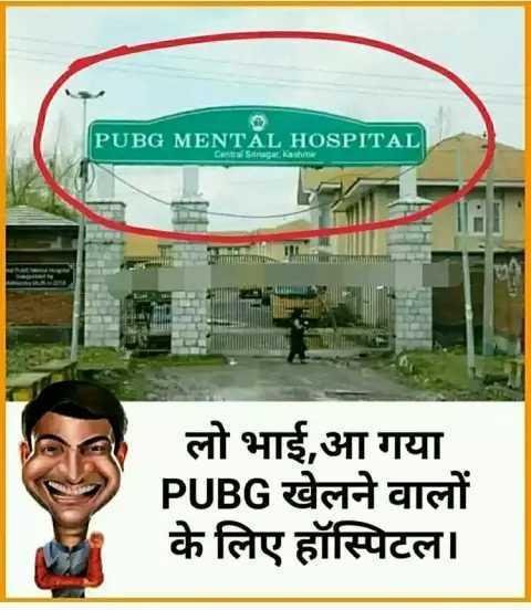 Pubg Game - PUBG MENTAL HOSPITAL Centralsinagakashrmer लो भाई , आ गया PUBG खेलने वालों के लिए हॉस्पिटल । - ShareChat