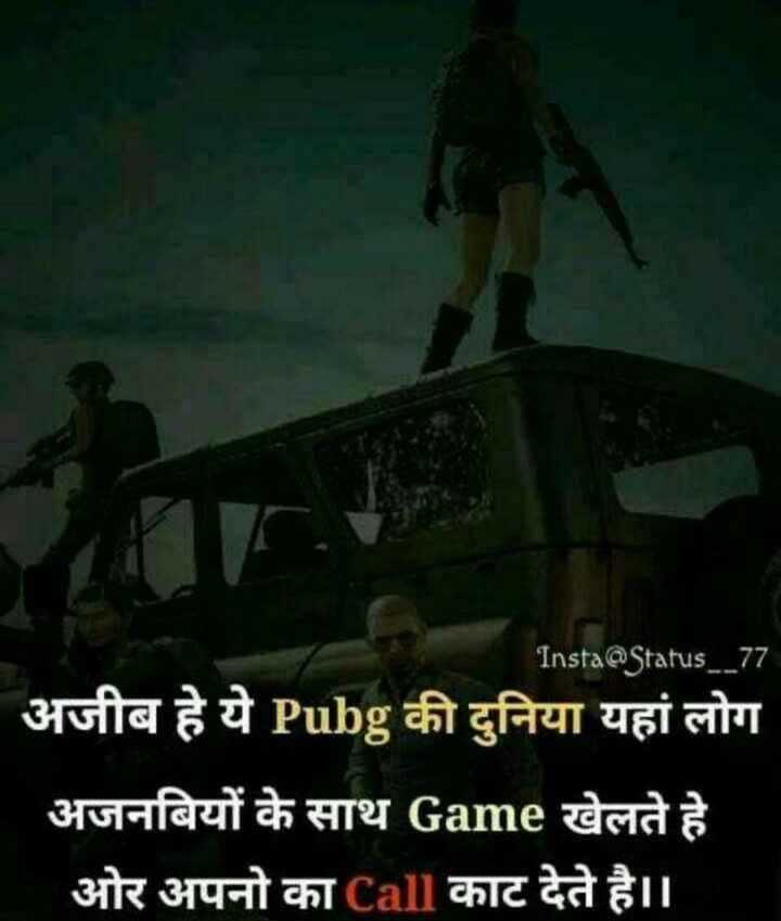 Pubg Game - Insta @ Status _ _ 77 अजीब हे ये Pubg की दुनिया यहां लोग अजनबियों के साथ Game खेलते हे ओर अपनो का Call काट देते है । । - ShareChat