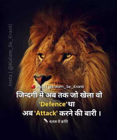Pubg Game - Insta | @ Kalam _ Se _ Kranti Install @ kalam _ Se _ Kranti जिन्दगी में अब तक जो खेला वो ' Defence ' था अब ' Attack ' करने की बारी । कलम से क्रांति - ShareChat