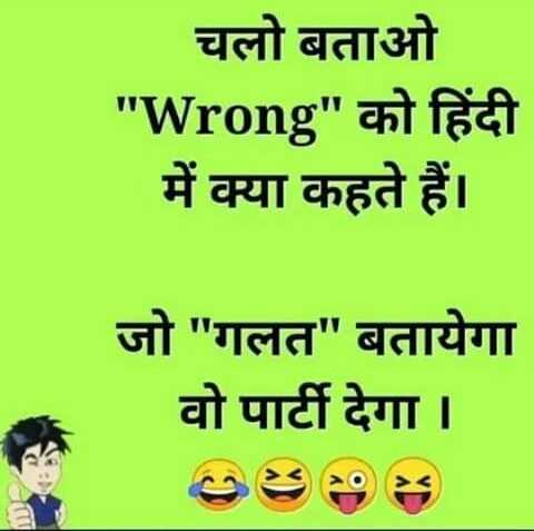 Questions - चलो बताओ । Wrong को हिंदी में क्या कहते हैं । जो गलत बतायेगा वो पार्टी देगा । - ShareChat