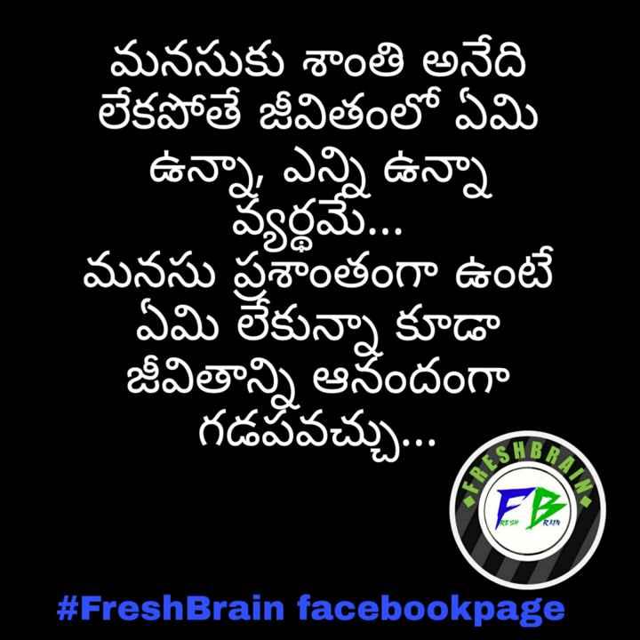 Quotes - మనసుకు శాంతి అనేది లేకపోతే జీవితంలో ఏమి ఉన్నా , ఎన్ని ఉన్నా వ్యర్థమే . . . మనసు ప్రశాంతంగా ఉంటే ' ఏమి లేకున్నా కూడా జీవితాన్ని ఆనందంగా గడపవచ్చు . . . Atha RAIN RAIN # FreshBrain facebookpage - ShareChat