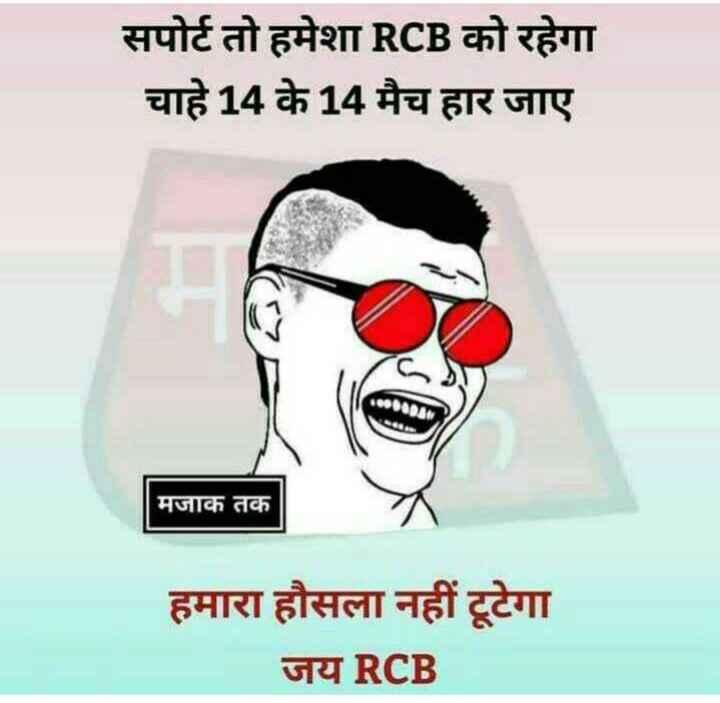 🏏 RCB ❤️ vs DC 🔷 - सपोर्ट तो हमेशा RCB को रहेगा चाहे 14 के 14 मैच हार जाए A मजाक तक हमारा हौसला नहीं टूटेगा जय RCB - ShareChat