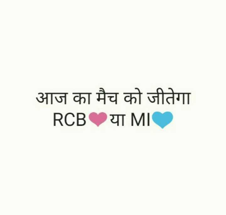 🏏 RCB ❤️ vs MI 🔵 - आज का मैच को जीतेगा RCB या MI - ShareChat