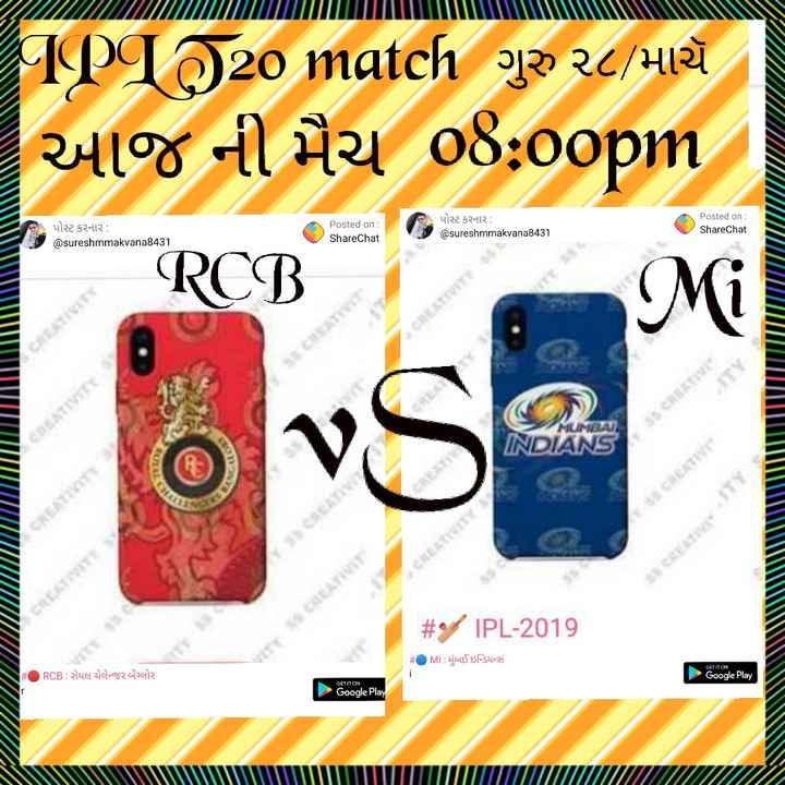 RCB VS MI - MIMI IPIT20 match ? > 2C / HLI 2418 vil ÀU 08 : 00pm Mi પોસ્ટ કરનાર : @ sureshmmakvana8431 Posted on : ShareChat પોસ્ટ કરનાર ; @ sureshmmakvana8431 Posted on ShareChat RCB MINIT INDIAN CREATIVITY CREATIVE CREATIVIT CREATIVE # of IPL - 2019 Y # MI : 1048 5f54 - 24 NO RCB : રોયલ ચેલેન્જર બેંગ્લોર Google Play GET IT ON Google Play - ShareChat