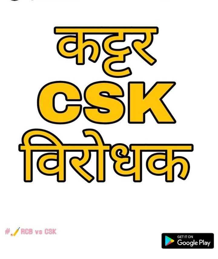 🏏RCB vs CSK - खट्टर CSK वित्था RCB VS CSK GET IT ON Google Play - ShareChat