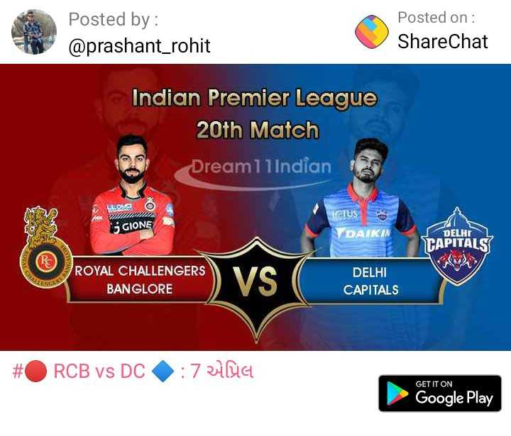 🔴 RCB vs DC 🔷 : 7 એપ્રિલ - Posted by : @ prashant _ rohit Posted on : ShareChat Indian Premier League 20th Match Dream1lIndian jGIONE LETUS YDAIKIN DELHI TAPITALS SLOS LONG ROYAL CHALLENGERS BANGLORE DELHI CAPITALS # ORCB vs DC : 7 219 GET IT ON Google Play - ShareChat