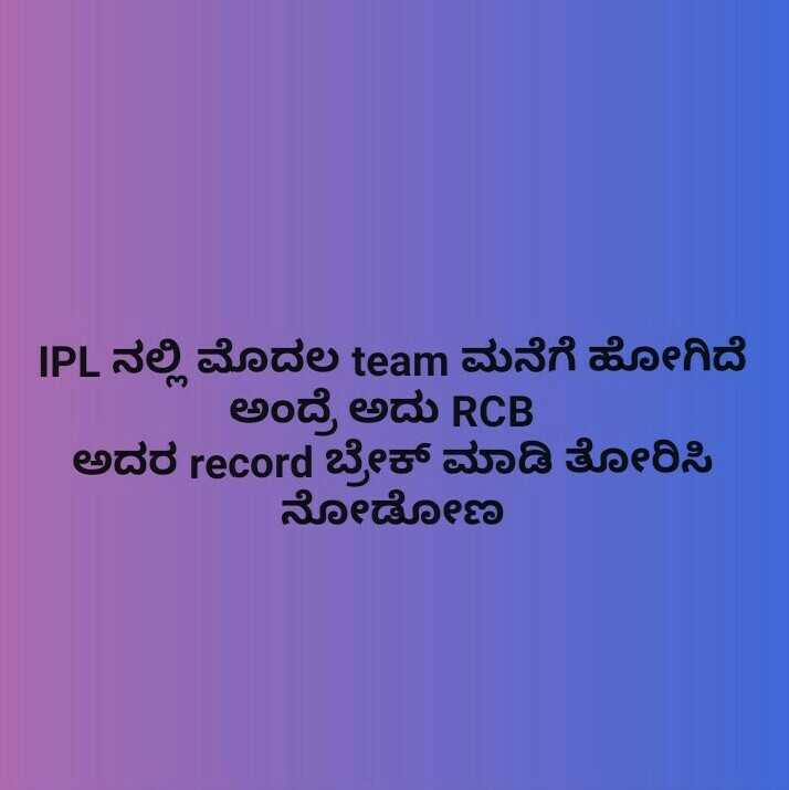 RCB vs DC - IPL ನಲ್ಲಿ ಮೊದಲ team ಮನೆಗೆ ಹೋಗಿದೆ ಅಂದ್ರೆ ಅದು RCB ಅದರ record ಬ್ರೇಕ್ ಮಾಡಿ ತೋರಿಸಿ ನೋಡೋಣ - ShareChat
