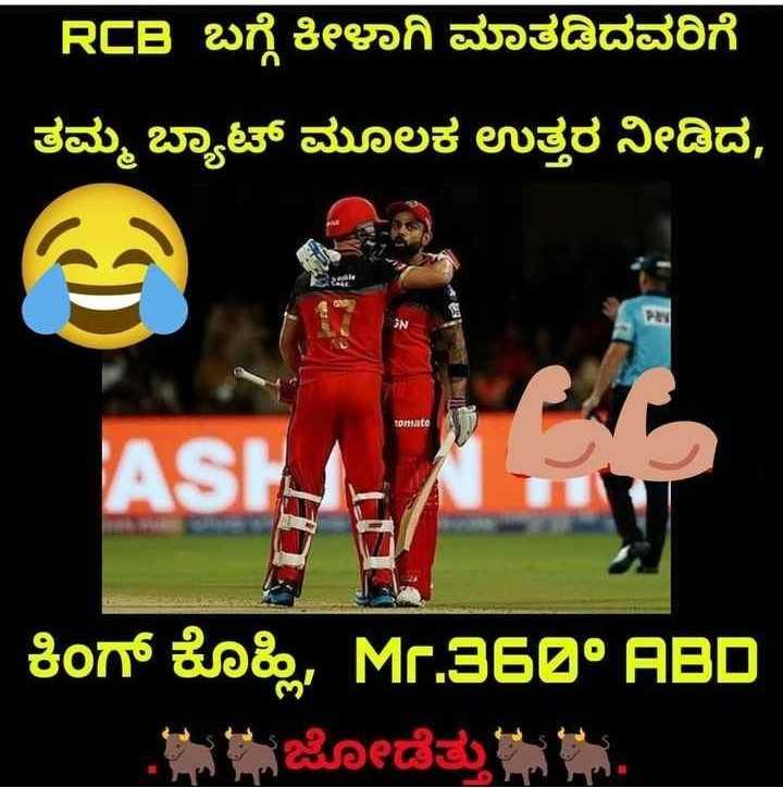 RCB vs KKR - RCB ಬಗ್ಗೆ ಕೀಳಾಗಿ ಮಾತಡಿದವರಿಗೆ ತಮ್ಮ ಬ್ಯಾಟ್ ಮೂಲಕ ಉತ್ತರ ನೀಡಿದ , tomate ASH 300 ' En & o , Mr . 360° ABD ಜೋಡೆತ್ತು . - ShareChat