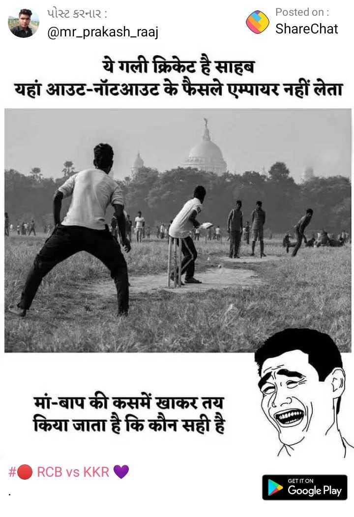 🔴 RCB vs KKR 💜 - પોસ્ટ કરનાર : Posted on : @ mr _ prakash _ raaj ShareChat ये गली क्रिकेट है साहब यहां आउट - नॉटआउट के फैसले एम्पायर नहीं लेता मां - बाप की कसमें खाकर तय किया जाता है कि कौन सही है । # ORCB vs KKR GET IT ON Google Play - ShareChat