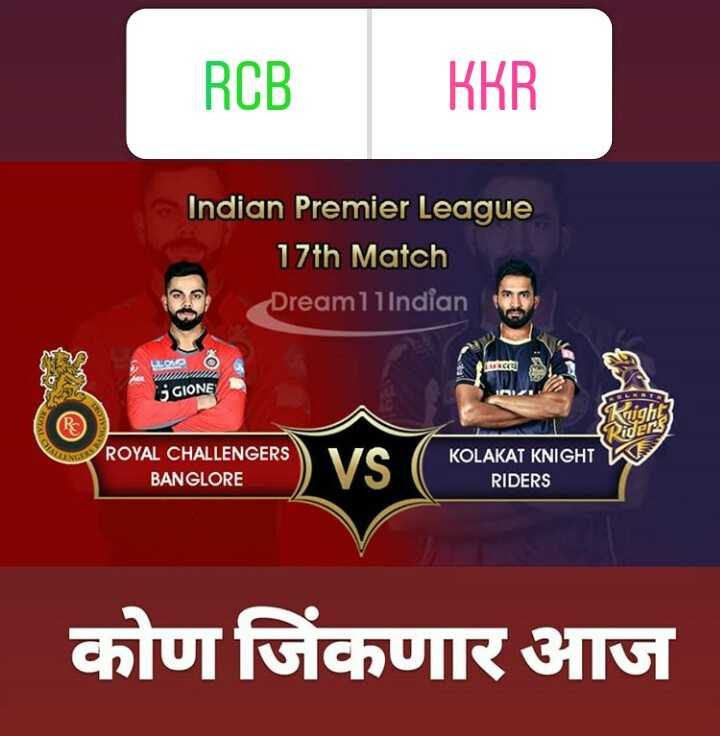 🏏RCB vs KKR - RCB KKR Indian Premier League 17th Match Dream1lIndian 402 Hit GIONE GILI Rider ROYAL CHALLENGERS BANGLORE VS KOLAKAT KNIGHT RIDERS | कोण जिंकणार आज - ShareChat