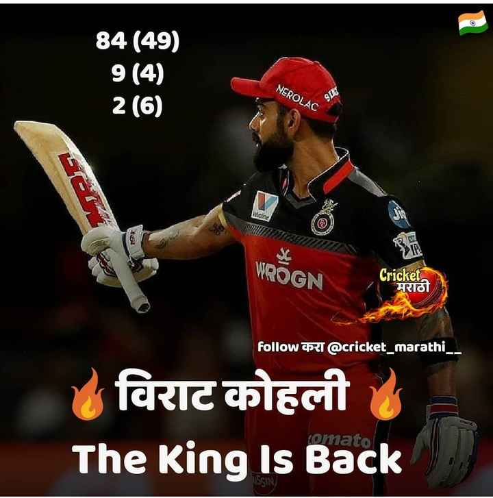 🏏RCB vs KKR - 84 ( 49 ) 9 ( 4 ) 2 ( 6 ) NEROLAC WROGN Cricket . मराठी Follow RT @ cricket _ marathi विराट कोहली The King Is Back - ShareChat