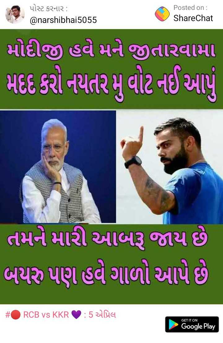 🔴 RCB vs KKR 💜 - પોસ્ટ કરનાર : @ narshibhai5055 V Posted on : ShareChat મોદીજી હવે મને જીતારવામાં મદદ કરો નયતર મુ વોટ નઈ આપું તમને મારી આબરૂ જાય છે બયરુ પણ હવે ગાળો આપે છે # O RCB VS KKR : 5 એપ્રિલ GET IT ON Google Play - ShareChat
