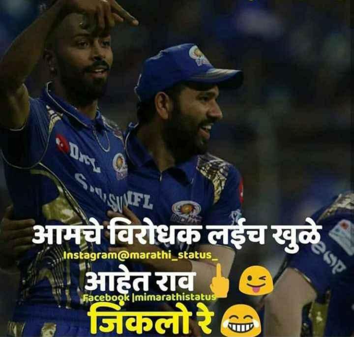 🏏RCB vs MI - Instagram @ marathi _ status _ आमचे विरोधक लईच खुळे आहेत राव जिंकलो रे । facebook Imimarathistatus - ShareChat